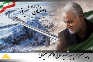 """نامگذاری پل کیلومتر214 آزادراه اصفهان شیراز به نام """"سردارسپهبد شهید حاج قاسم سلیمانی"""""""