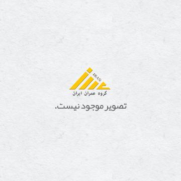 نامجو - مدیر عامل شرکت شمس و عمران